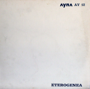 Stefano Torossi - Eterogenea (1974) Ayna (AY 12)