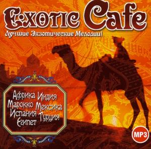 Exotic Cafe - Лучшие Экзотические Мелодии! (2006) compilation CD and DOWNLOAD [Russia] (WWW 08MP3:06)