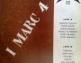 I Marc 4's I Marc 4 (1970) Nelson Records (GLP 1005) featuring Fotriafa (aka StefanoTorossi)